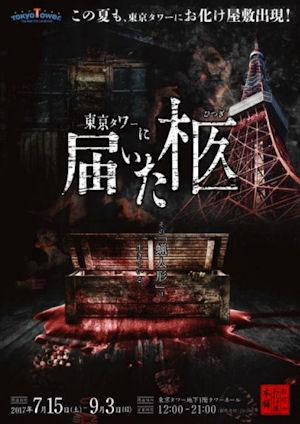 超手抜きで東京タワーを使いこなすためのヒント2017夏 「東京タワーに届いた柩」松竹お化け屋本舗いってきた